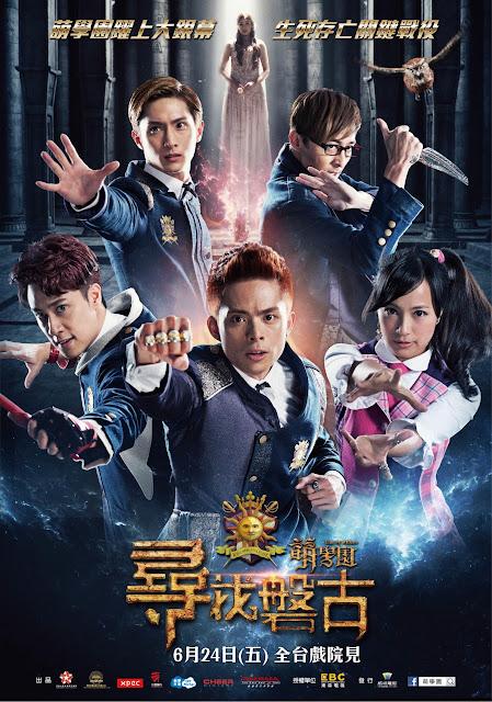 萌學園:尋找磐古 (The M Riders Finding Pangu, 2016)