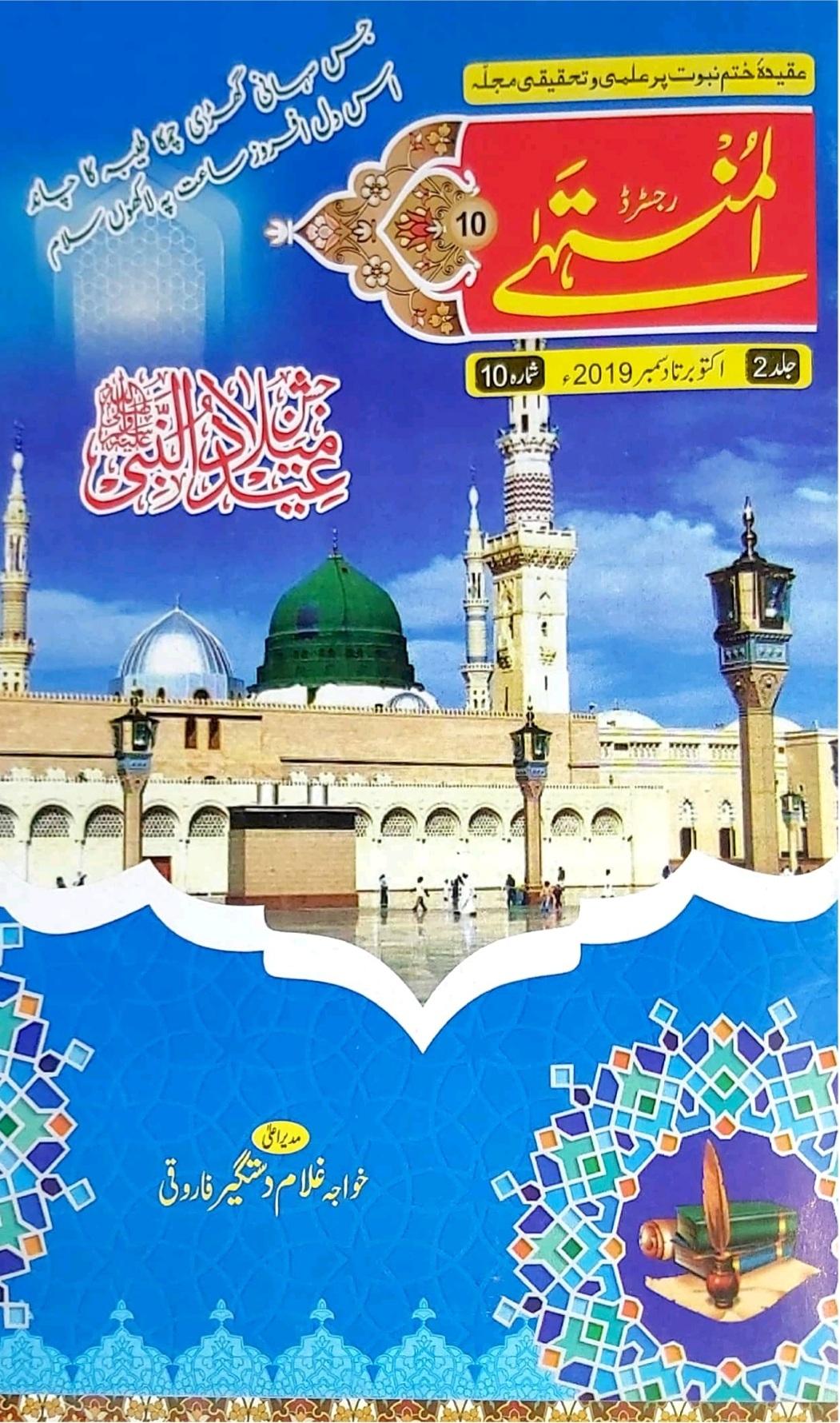 Al Muntahaa Shumarah # 10 / المنتہی المنتھی شمارہ# 10by مولانا غلام دستگیر فاروقی