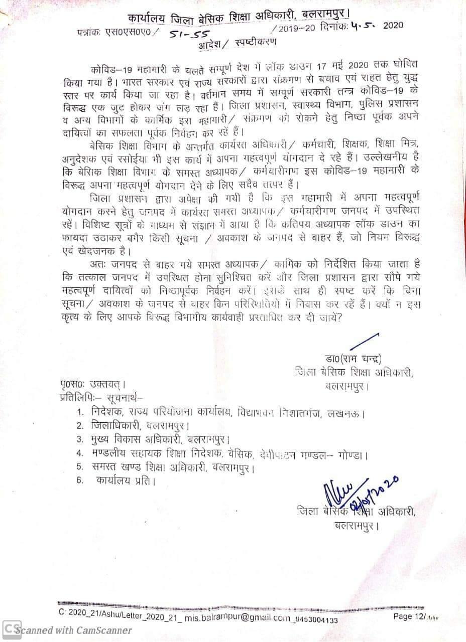 लॉकडाउन का फायदा उठाकर बलरामपुर जिले को छोड़कर अन्य जिलों में जाने वाले शिक्षक आये वापस - बीएसए primary ka master don't go out of district