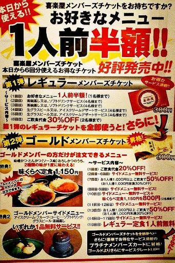 張り紙(【岐阜県安八郡】やわらかとんかつ喜楽屋)