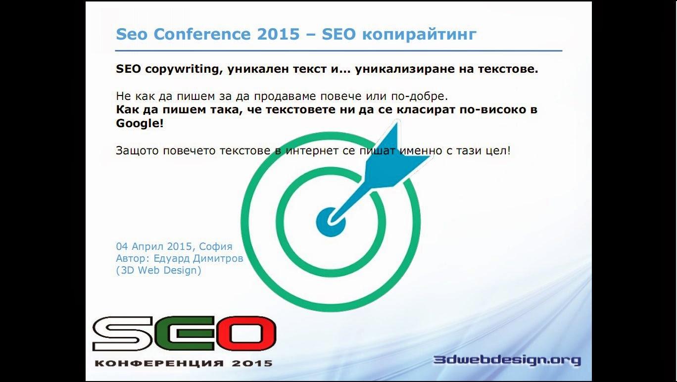 seo копирайтинг - лекция на Едуард Димитров на seo конференция 2015