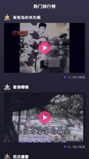 台語歌 台語老歌經典流行歌曲推薦 懷念閩南歌專輯排行榜 screenshot 5