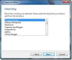 Open Live Writer_установка_6