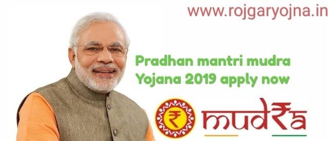 pradhan mantri mudra yojana 2019 Full Details | RojgarYojna