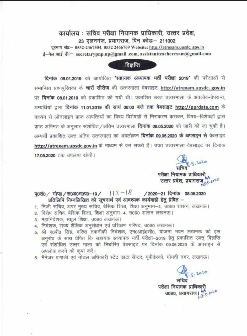 69000 शिक्षक भर्ती की उत्तर कुंजी जारी करने के संबंध में विज्ञप्ति जारी