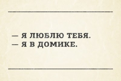 Не пара