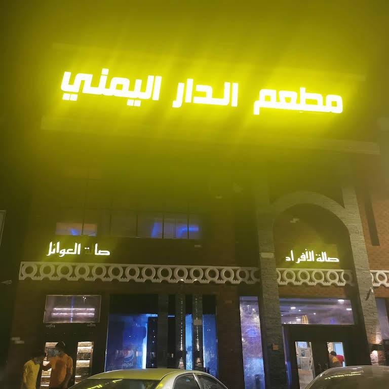 مطعم الدار اليمني مطعم مأكولات يمنية في Al Faisaliyah