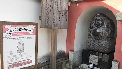 Higashiyama District had a whole map of various Buddhist statues you could seek out for merit to touch / rub, including Daikokuten an Indian deity one of the seven gods of good fortune that you can wish for prosperity