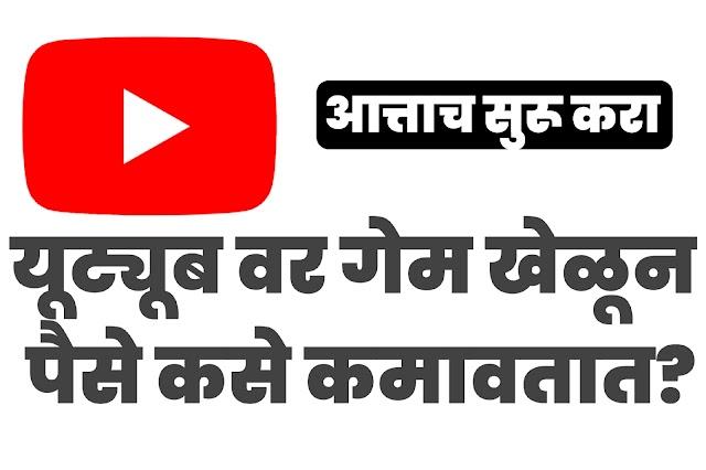युट्यूबवर गेम खेळून पैसे कसे कामावतात? | How to earn money by playing games | Marathi | मराठी