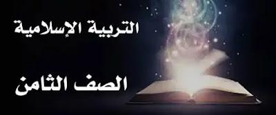 حل درس فضائل المؤمن التربية الاسلامية الصف الثامن الفصل الثانى