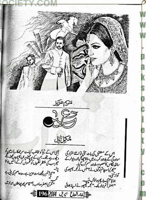 Tabeer  is a very well written complex script novel which depicts normal emotions and behaviour of human like love hate greed power and fear, writen by Maryam Aziz , Maryam Aziz is a very famous and popular specialy among female readers