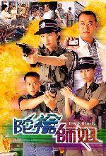 Armed Reaction TVB - Lực lượng phản ứng nhanh 1