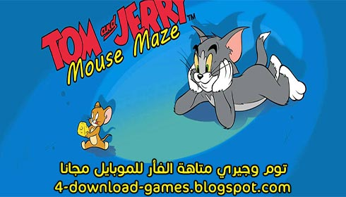 لعبة توم وجيري Tom & Jerry Mouse Maze