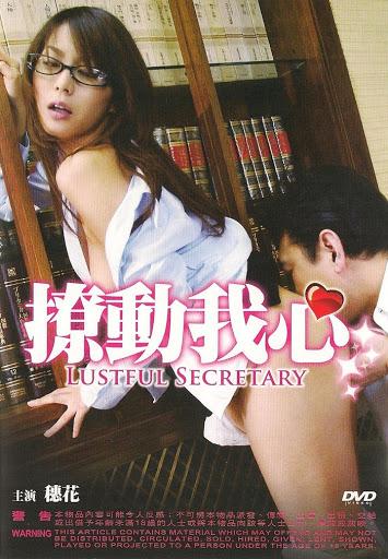 [ญี่ปุ่น18+] Lustful Secretary 2007 [Soundtrack ไม่มีบรรยาย]