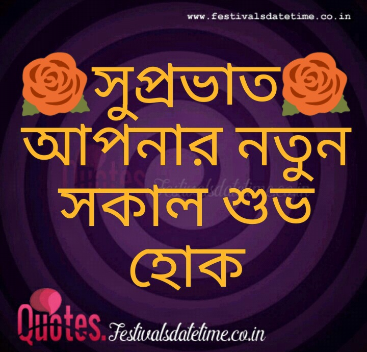 Good Morning Bengali Whatsapp Status Image Download Festivals
