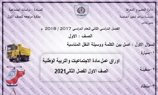 اوراق عمل مادة الاجتماعيات والتربية الوطنية الصف الاول الفصل الثاني2021