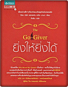 https://lh3.googleusercontent.com/-VA8_35kHOhE/TiwkdJXmrOI/AAAAAAAAAM4/ofNacgh1xOY/s288/the-go-giver.jpg