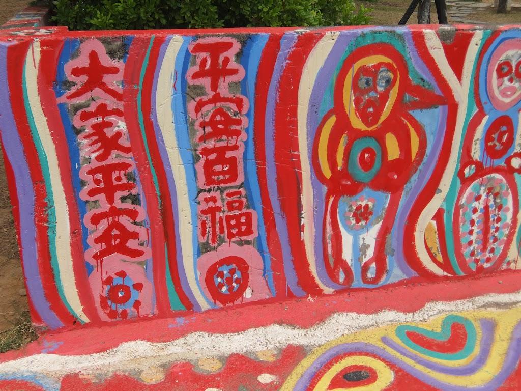 彩虹眷村の壁文字