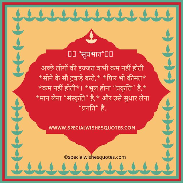 shubh Prabhat suvichar Hindi lines for whatsapp