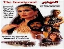 مشاهدة فيلم المهاجر