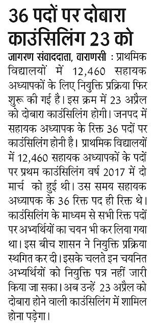 वाराणसी: 12460 शिक्षक भर्ती के 36 पदों पर 23 को होगी दोबारा कॉउंसलिंग -Varanasi 12460 Btc Cut Off Merit List