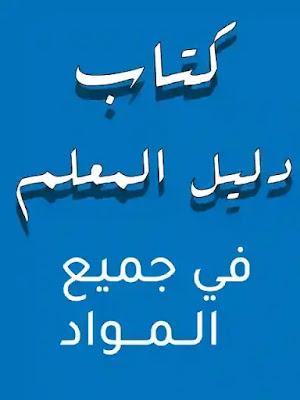 تحميل دليل المعلم  للصف الثامن في مادة اللغه العربيه
