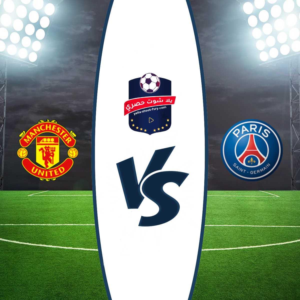 مشاهدة مباراة باريس سان جيرمان ومانشستر يونايتد