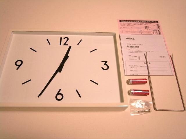 駅の時計開封感想無印良品