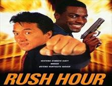 مشاهدة فيلم Rush Hour