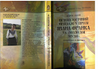 Лапій М. Психологічний пейзаж у прозі Івана Франка та «Молодої Музи» : Семантика й поетика