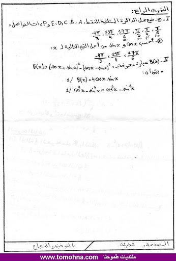 نماذج اختبارات الفصل الثاني في 6-1.jpg