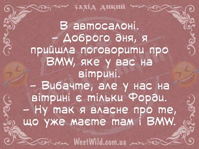 приколи українською