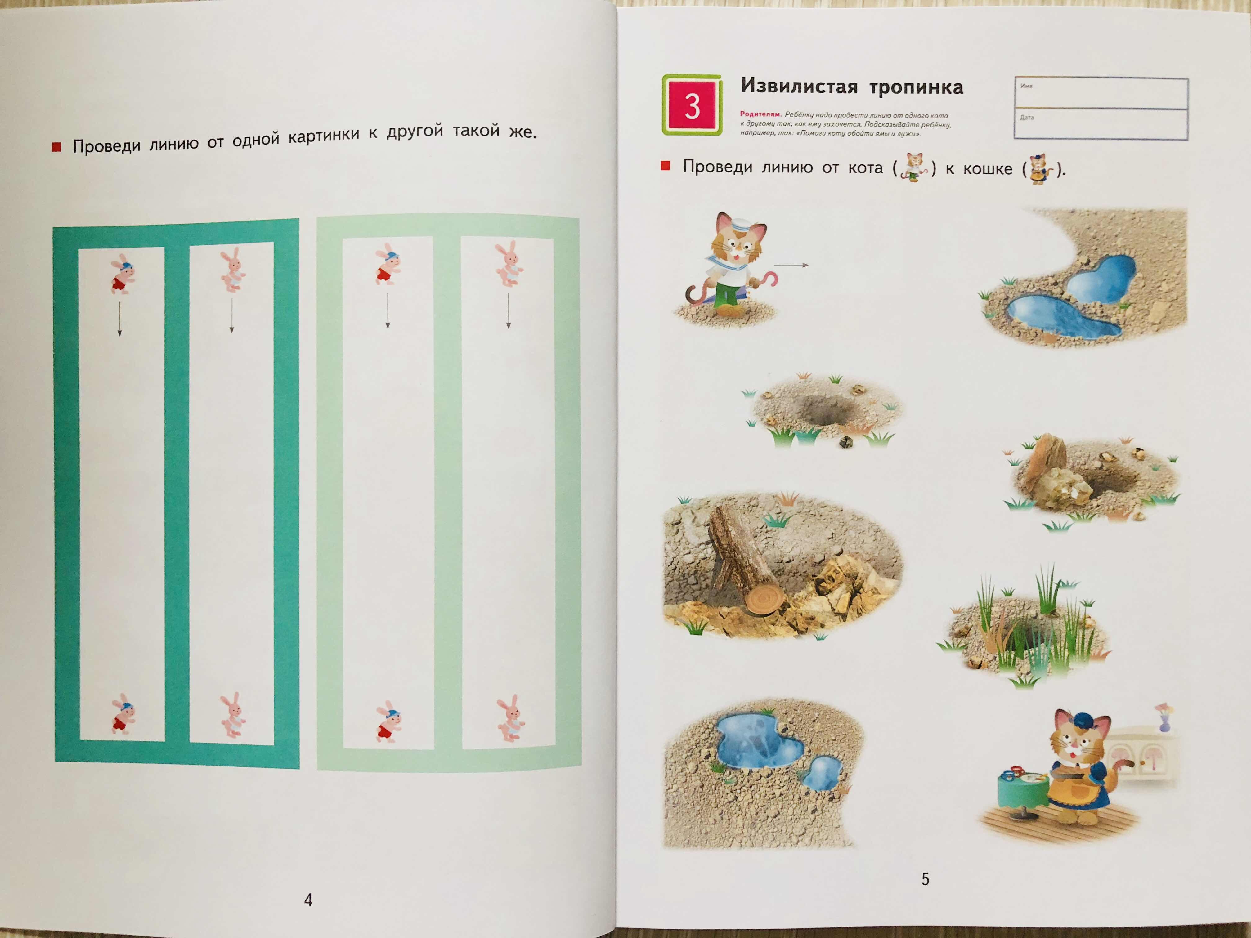 """Тренируем руку для письма. Тетради Kumon """"Простые линии"""" и """"Волшебные линии"""" 4"""