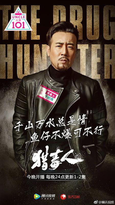 The Drug Hunter China Drama