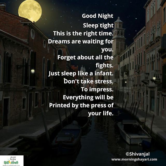 good night Poem, Night Status, Good Night Wishes, good Night Quotes, moon Image