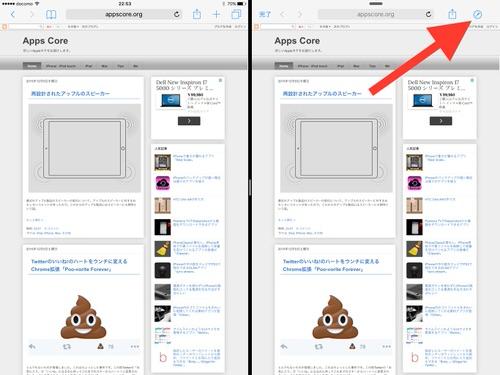 iPadのSplit ViewでSafariを2画面分割表示させるアプリ