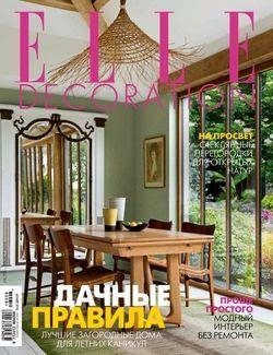 Читать онлайн журнал<br>Elle Decoration (№7-8 июль-август 2016)<br>или скачать журнал бесплатно