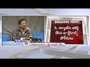 Film Producer C Kalyan Arrested (06- 05- 2014)