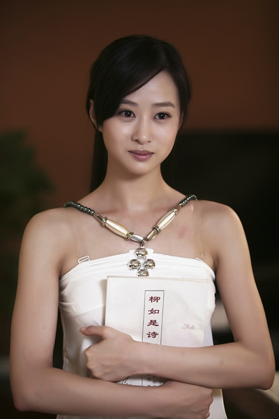 Han Ye China Actor