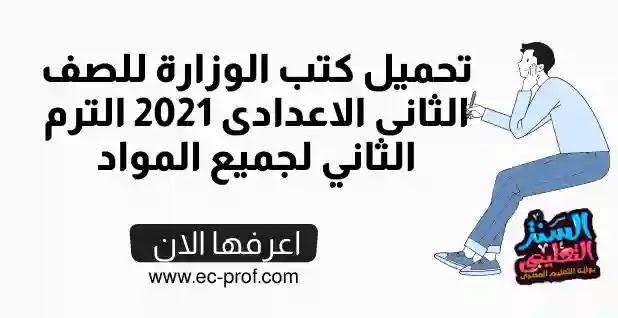 تحميل كتب الوزارة للصف الثانى الاعدادى 2021 الترم الثاني لجميع المواد