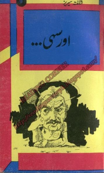 Aur sahi Complete Novel By Asar Nohmani Shagufta