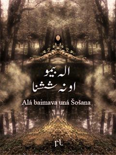Alá baimava uná Šošana Cover