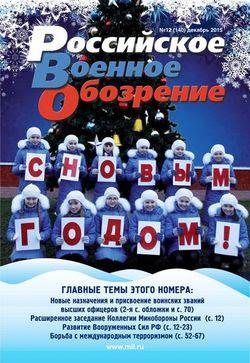 Читать онлайн журнал<br>Российское военное обозрение (№12 декабрь 2015) <br>или скачать журнал бесплатно