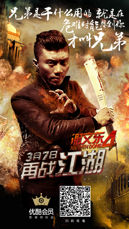 The Revival of the Arena Battles  China Drama