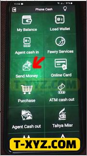 ارسال النقود من محفظة فون كاش إلى محفظة هاتفية أخري (محفظة فودافون كاش)