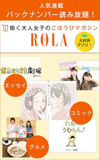 働く大人の女の子のごほうびマガジン「ROLA(ローラ)」