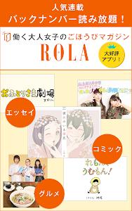 働く大人の女の子のごほうびマガジン「ROLA(ローラ)」 screenshot 0