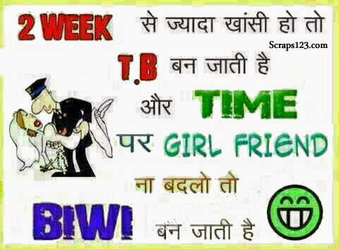 Time To Girlfriend Badalate Rahana Chahiye