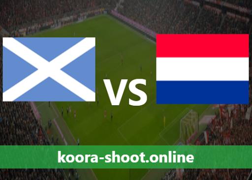 بث مباشر مباراة هولندا واسكوتلندا اليوم بتاريخ 02/06/2021 مباراة ودية