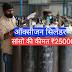 मुजफ्फरपुर ₹25 हजार में बिक रहा है ऑक्सीजन सिलेंडर हो रही है जिंदगी की सौदेबाजी